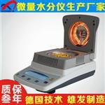 測水儀XFSFY-50A,廠家直銷0.01-100%測水儀