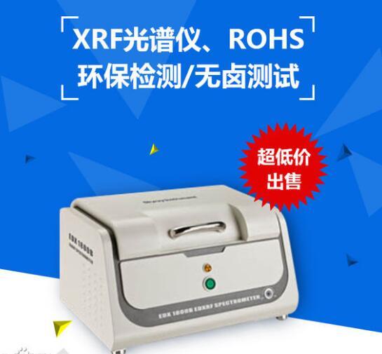 X光ROHS检测仪