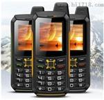 防爆手机厂家直售W210全网通