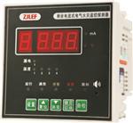 剩余电流式电气火灾监控器