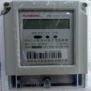 DDS228型单相远程控制拉合闸电表