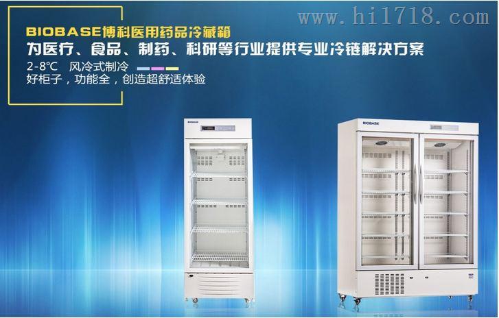 厂家直销博科药品冷藏箱,药品冷藏箱价格是多少?