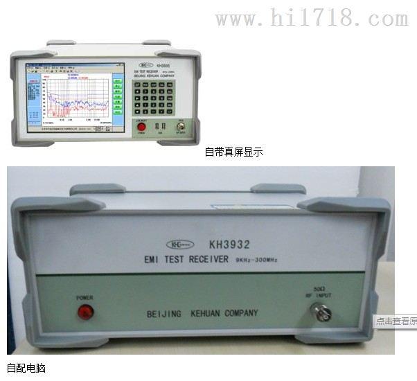 北京科环emc电磁兼容测试设备