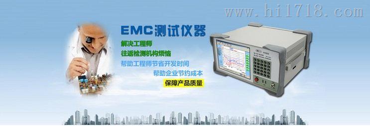 电磁兼容测试仪器
