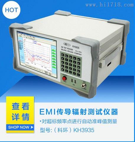电磁兼容测试仪