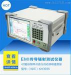 电磁兼容测试仪.传导干扰测试仪 EMC测试仪