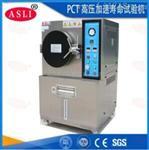 PCT-65高压加速寿命试验机