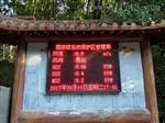玉林景区负离子监测设备 广西森林负离子在线监测仪 厂家直销