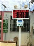 广州道路扬尘污染监测仪