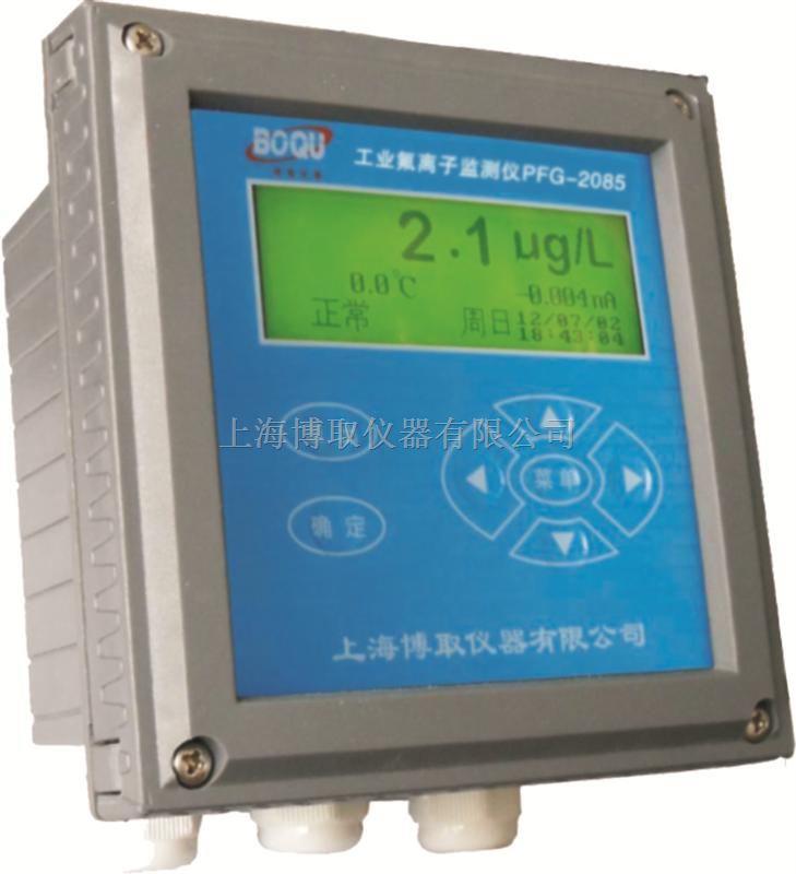 农村饮水除氟设备在线氟离子监测仪PFG-2085,氟离子用于水环境治理
