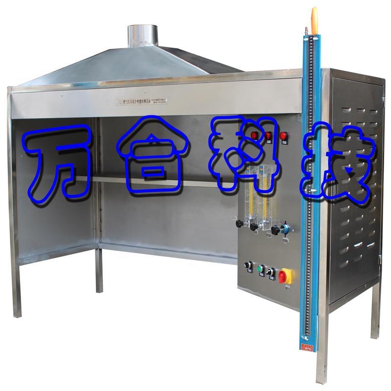 燃气灶具检测台WH-ZJ01-401