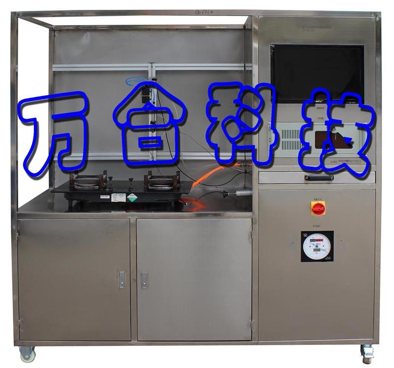 燃气灶具综合性能检测设备WH-ZJ01-400D