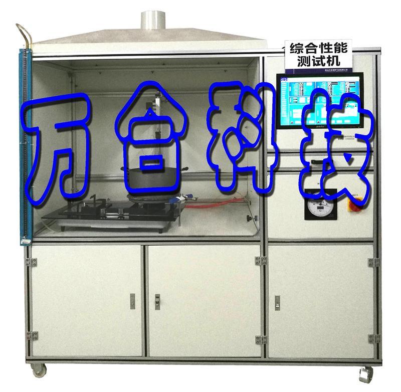 燃气灶具检测台WH-ZJ01-400