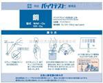 铜快速水质测试包 WAK-CU铜 日本共立直销