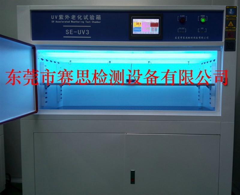 UV光照老化试验箱汽车专用检测设备