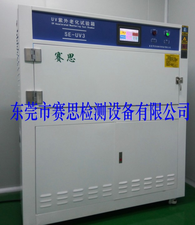 UV老化测试箱30年专业制造