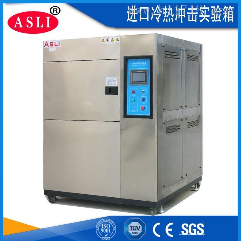 进口冷热冲击试验箱生产厂家