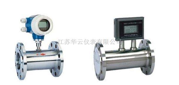 DN15气体涡轮流量计|厂家价格|规格型号