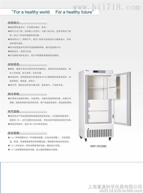 【中科都菱】MDF-25V268E超低温冰箱-25℃超低温冰箱 超低温医用冰箱 超低温储存箱268L