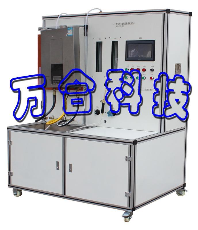 燃气热水器综合性能检测设备(生产线专用)WH-RS01-201B