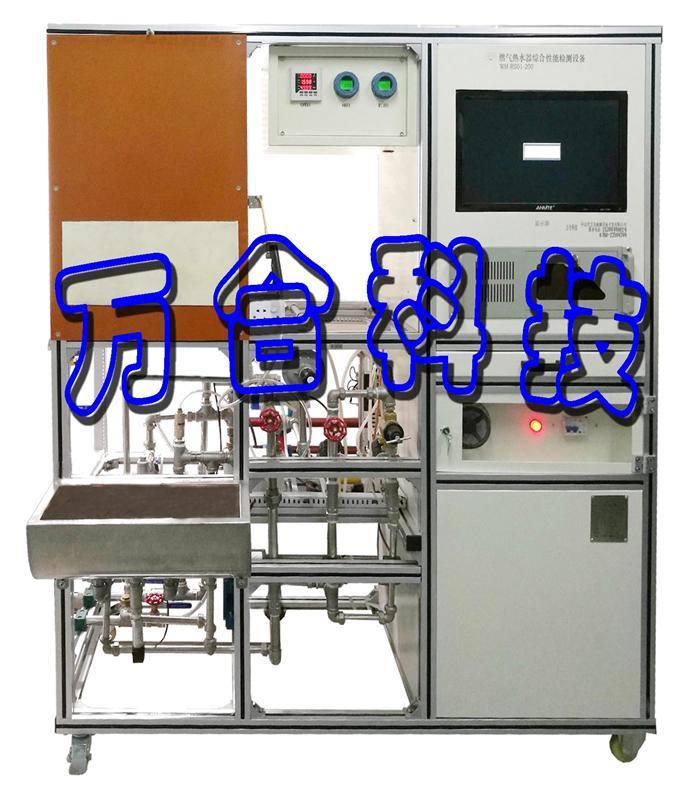 热水器检测台WH-RS01-201C