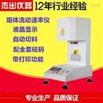 熔体流动速率仪 塑料熔指仪 塑胶熔融指数测试仪 全自动测定仪