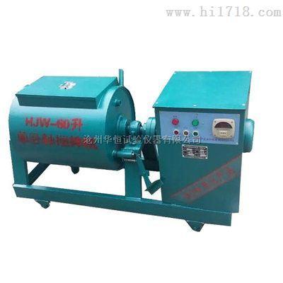 HJW-60  强制式单卧轴砼搅拌机 沧州华恒生产厂家  特价供应