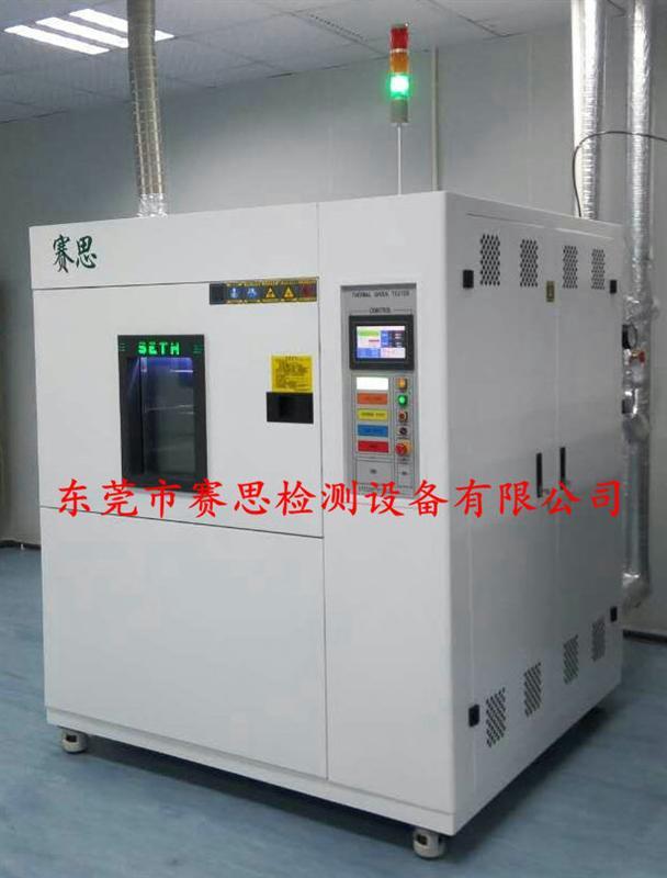 风冷式冷热冲击试验箱优质工厂