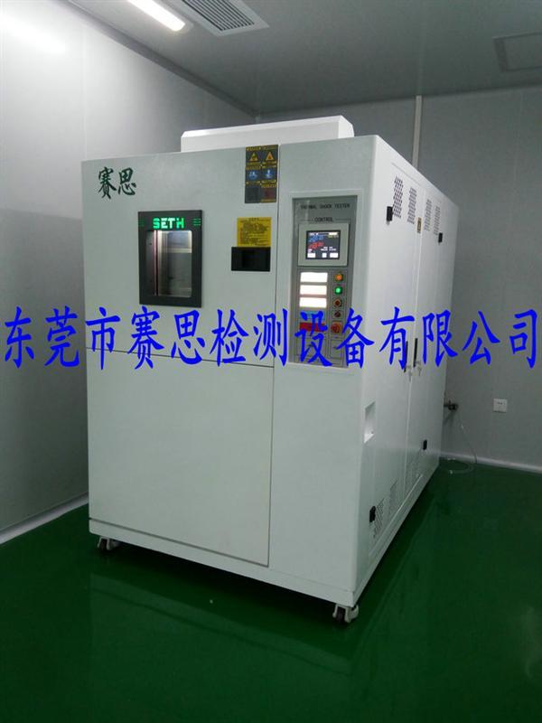 两槽式温度冲击试验箱价格