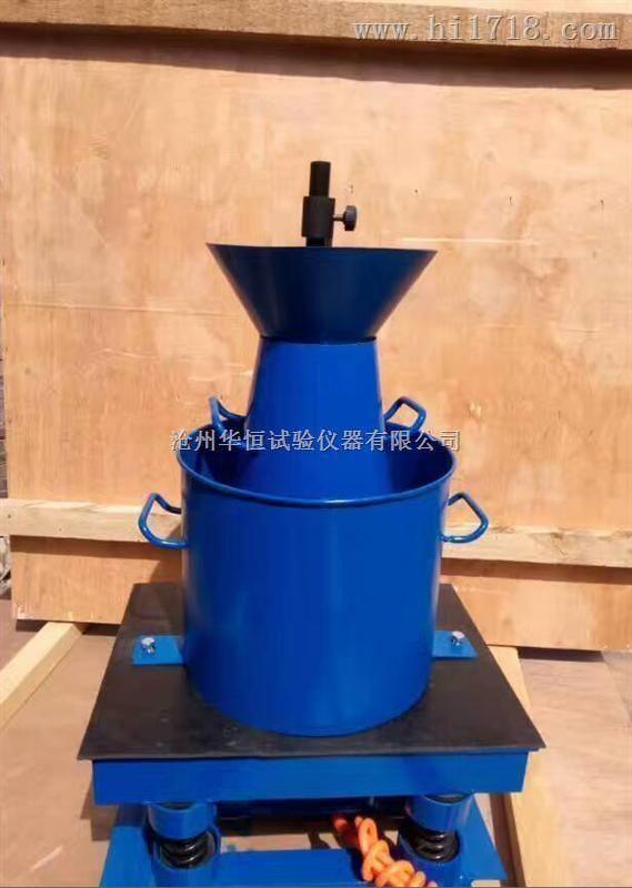 水泥混凝土拌合物稠度试验仪HVA-BR