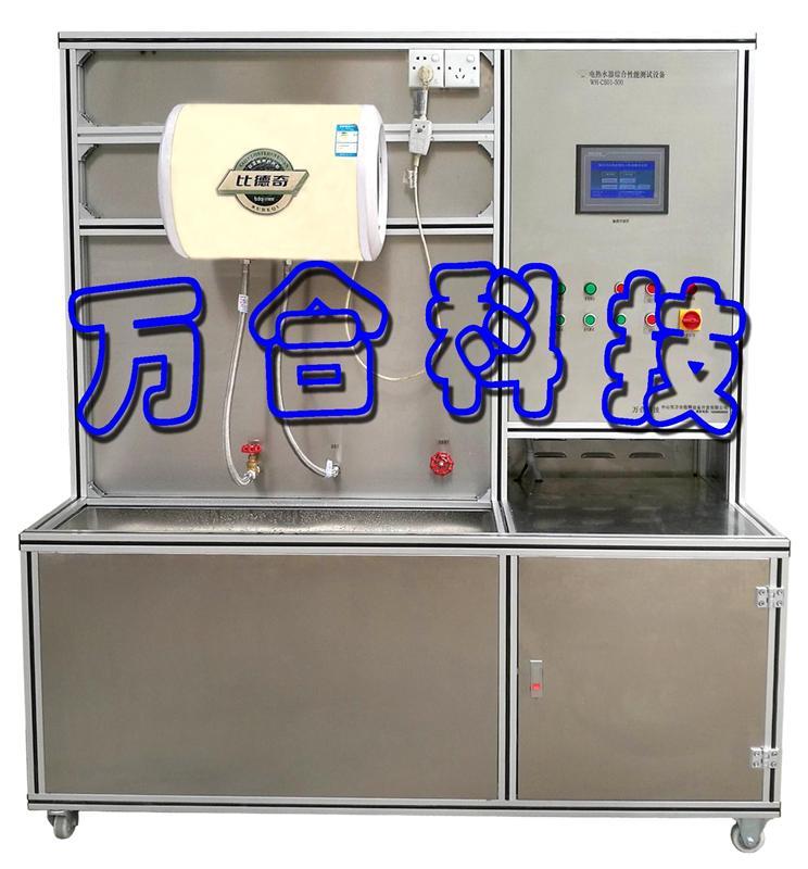 储水式热水器检测台WH-CS01-500C