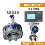深圳 惠州 东莞 广州厂家直销一体型蒸汽孔板流量计