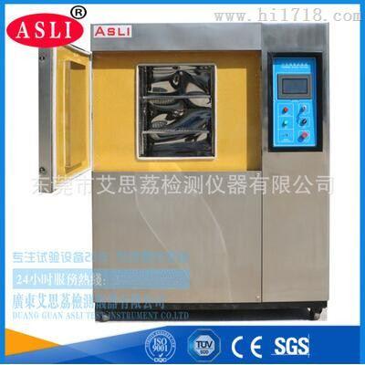800L移动式冷热冲击试验箱