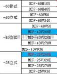 MDF-40V936低溫保存箱冰箱廠價直供