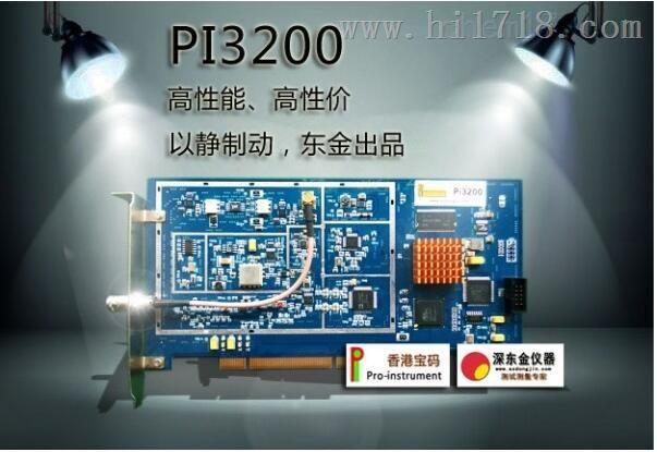 数字电视码流卡Pi3200,Pi3200数字电视信号发生器