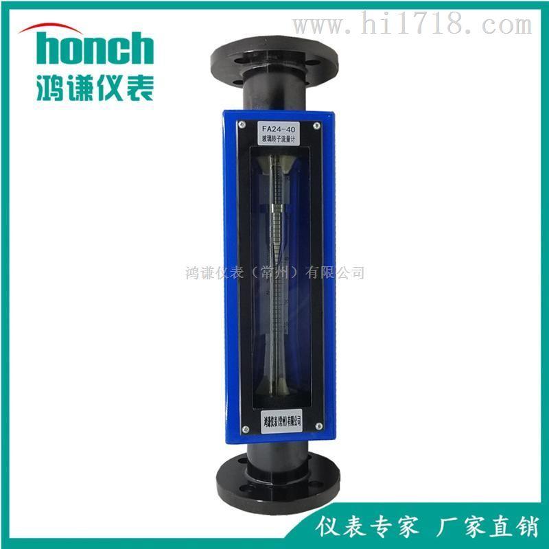 玻璃转子流量计,FA24-40,厂家直销玻璃转子流量计,鸿谦