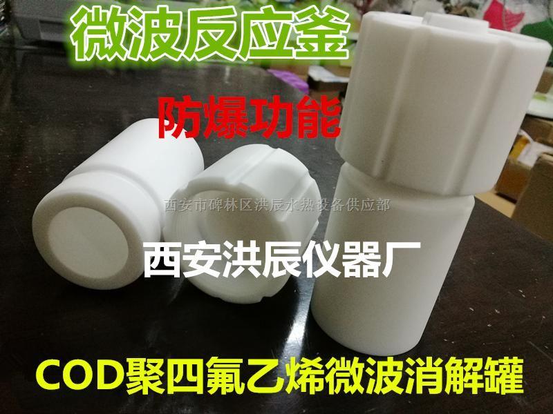 微波反应釜COD全氟防爆微波炉消解罐
