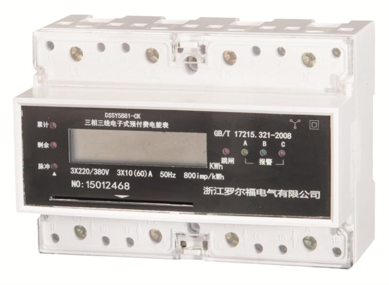 三相导轨式安装预付费电能表(7P)