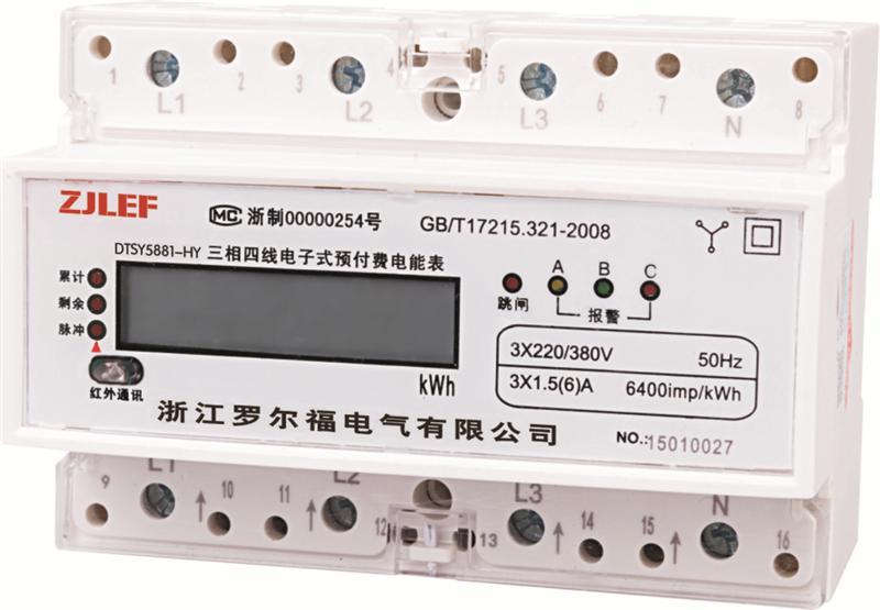 三相导轨式安装预付费电能表(带红外通讯 7P)