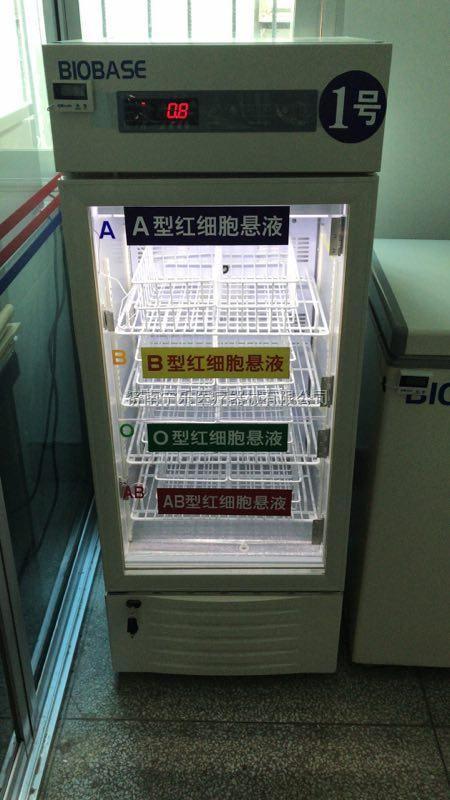 小型血液冷藏箱BXC-310