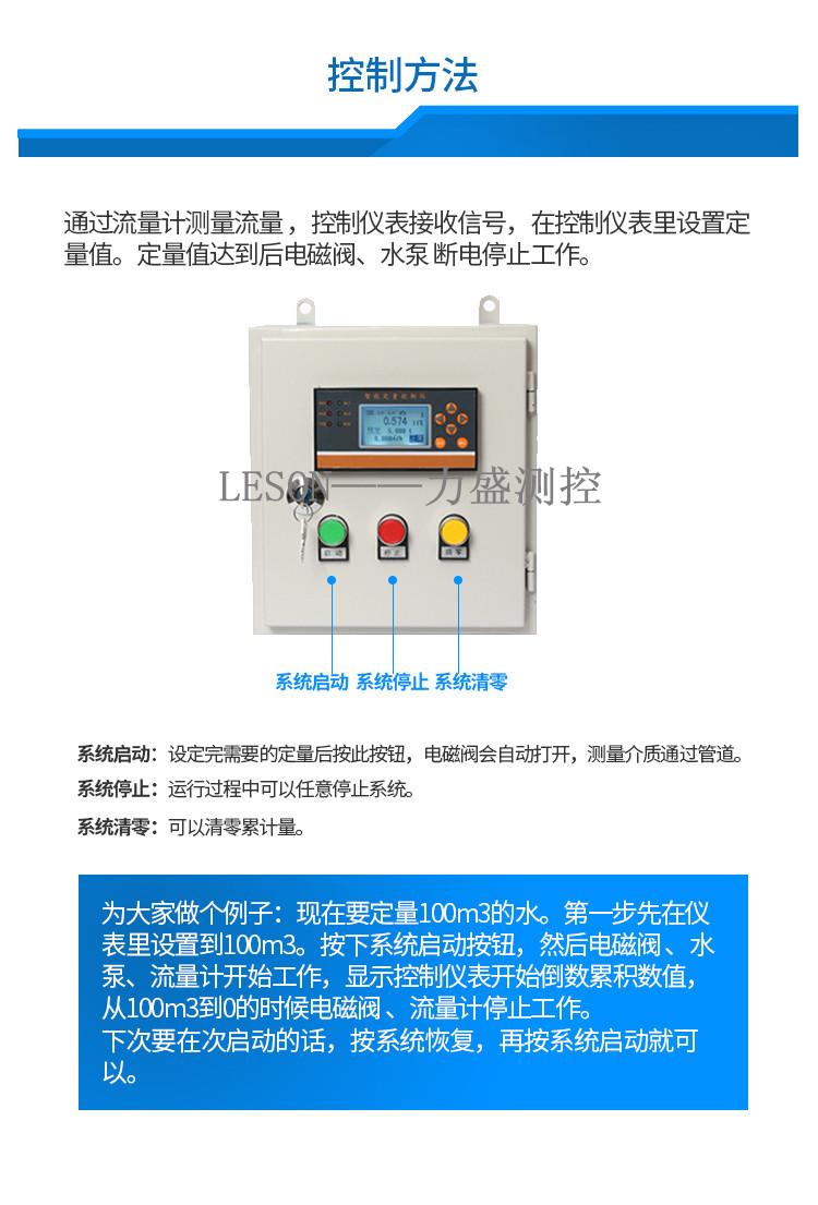 仪表-定量控制系统_07_副本.jpg