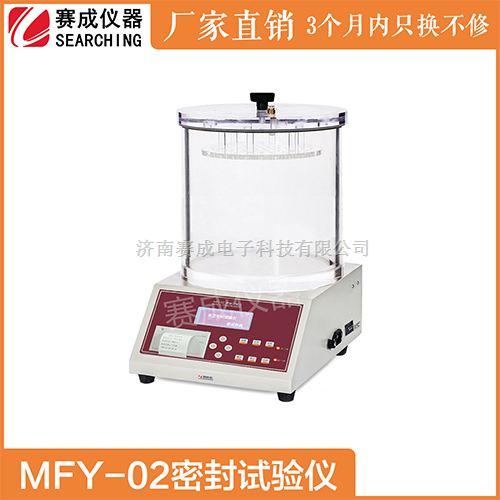 铝塑复合袋密封性试验仪