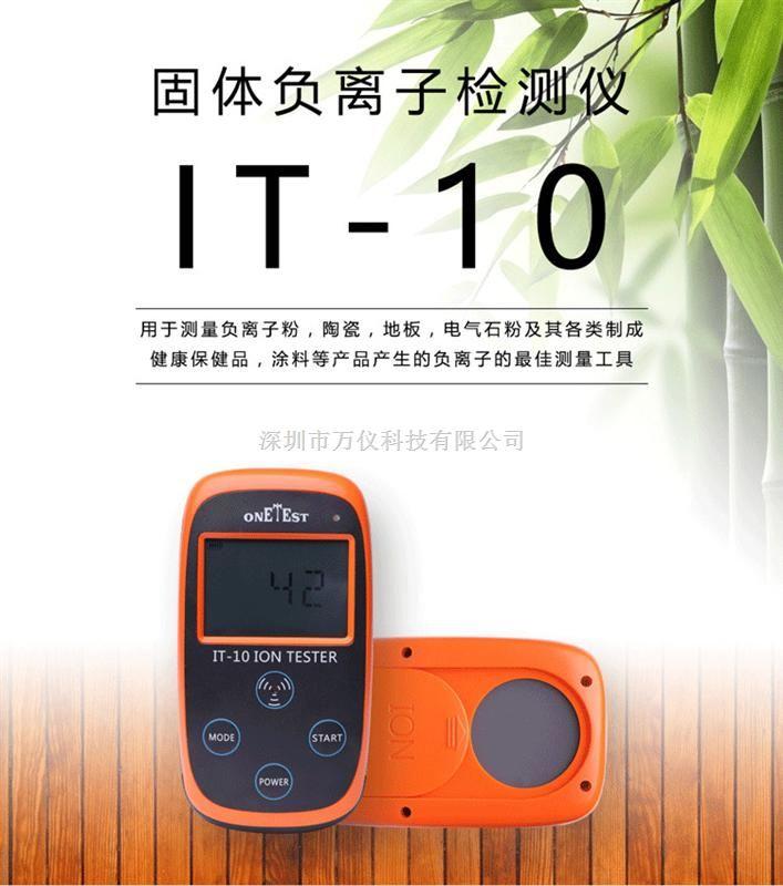 万仪科技IT-10 固体负离子检测仪 室内负离子检测仪