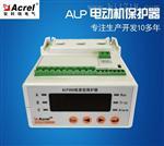 安科瑞 ALP300一体式电动机保护器 厂家直销 无锡江阴