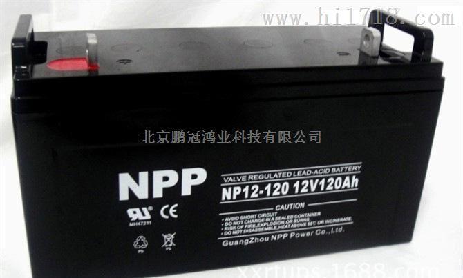 NPP蓄电池NP12-100价格、免维护电瓶