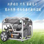 EU-5500DE汉萨5KW汽油发电机,5KW汽油发电机价格