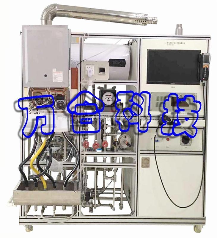 燃气采暖炉综合性能检测设备(实验室专用)WH-CL02-800