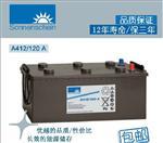 德國進口sonnenschein陽光蓄電池12V100AH/A412/100A現貨優惠