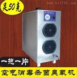 臭氧空气消毒机CFA-50G