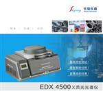 國產xrf熒光光譜儀